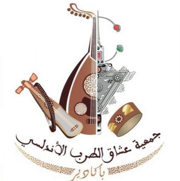 musique andalouse