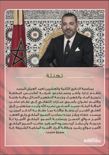 Amendis Tanger présente les voeux à SM le Roi